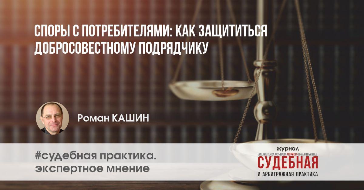 злоупотребление правами потребителя судебная практика
